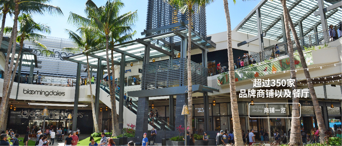 The exterior of Ala Moana Center decorated with palm trees