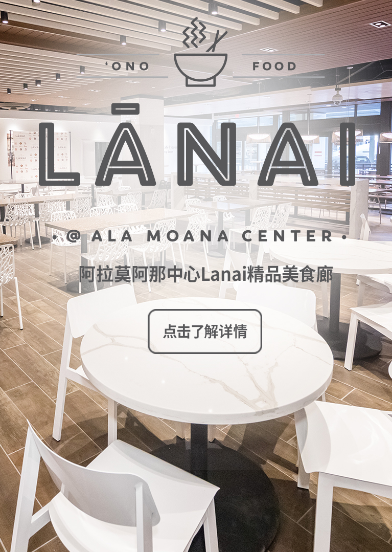 Lanai, Ala Moana Center's new dining concept with specialty food vendors.